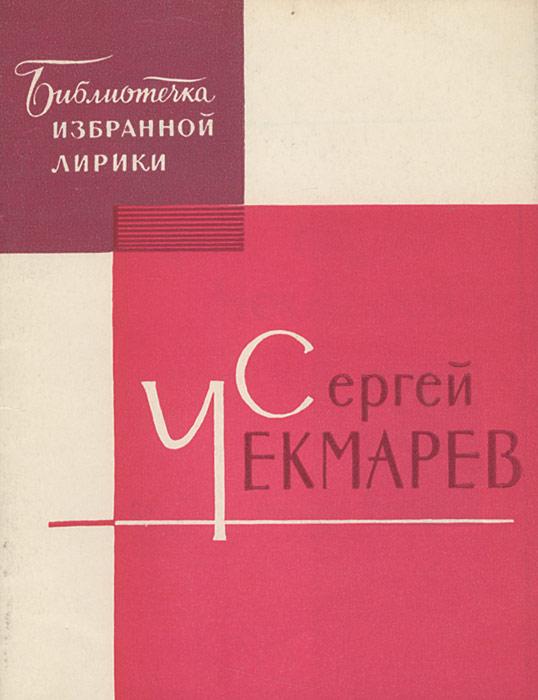 Сергей Чекмарев. Избранная лирика