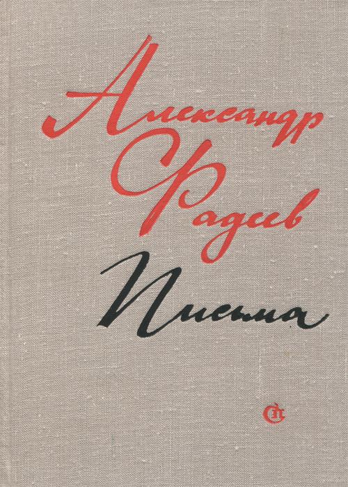 Александр Фадеев. Письма. 1916-1956