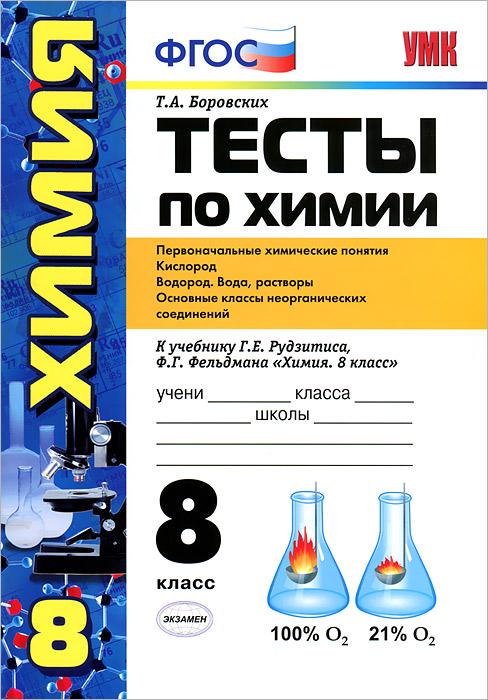 Тесты по химии. 8 класс12296407Данное пособие полностью соответствует федеральному государственному образовательному стандарту (второго поколения). Оно включает тестовые задания для текущего и итогового контроля, охватывающие четыре темы учебника Г.Е.Рудзитиса, Ф.Г.Фельдмана Химия. 8 класс от первоначальных химических понятий до основных классов неорганических веществ. Тесты по четырем темам: Периодический закон и Периодическая система химических элементов Д.И.Менделеева. Строение атома, Химическая связь. Строение веществ, Закон Авогадро. Молярный объем газов, Галогены, которые изучают в конце курса химии 8 класса, можно найти в другой книге с таким же названием автора Т.А.Боровских, изданной издательством Экзамен. Каждый тест представлен в четырех вариантах и может быть использован как для фронтального, так и для индивидуального опроса. Поурочный тест содержит вопросы с единичным выбором ответа и с кратким ответом. Книга адресована учителю, но наличие ключей позволяет...