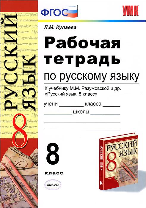Гдз По Русскому Языку 8 Класс Рабочий Тетрадь