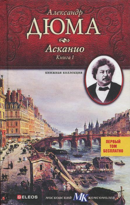 Асканио. Книга 1