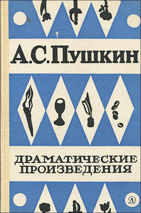 А. С. Пушкин. Драматические произведения