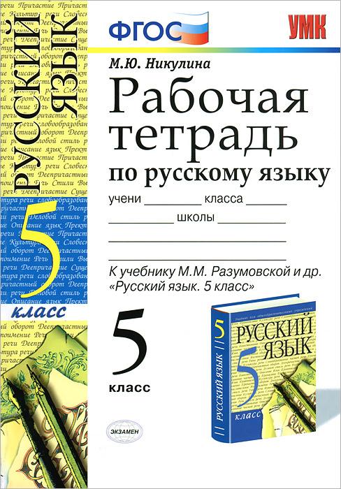 Гдз Русский Язык 5 Рабочая Тетрадь М Ю Никулина