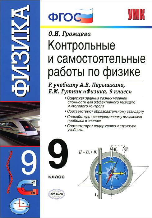 Физика Контрольные И Самостоятельные Работы Громцева Гдз
