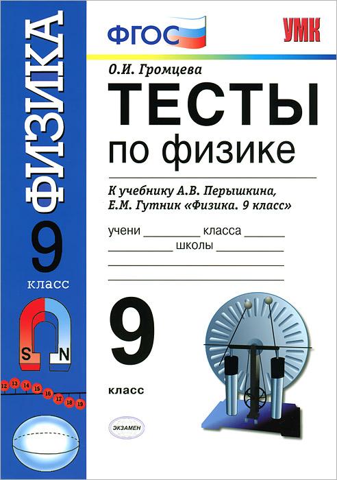 Тесты по физике. 9 класс ( 978-5-377-07505-9 )
