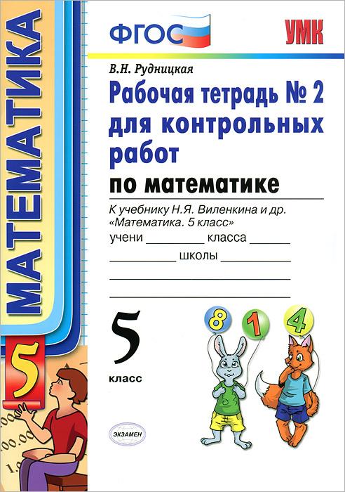виды контрольных работ в начальной школе