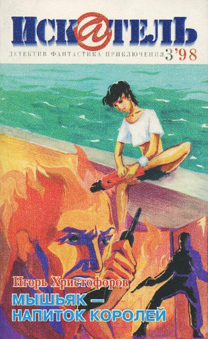 Искатель, №3, 1998