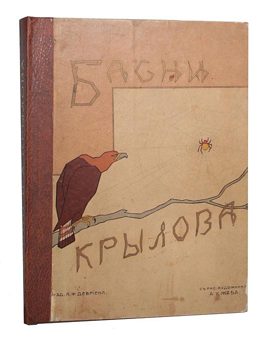 Басни И. А. Крылова