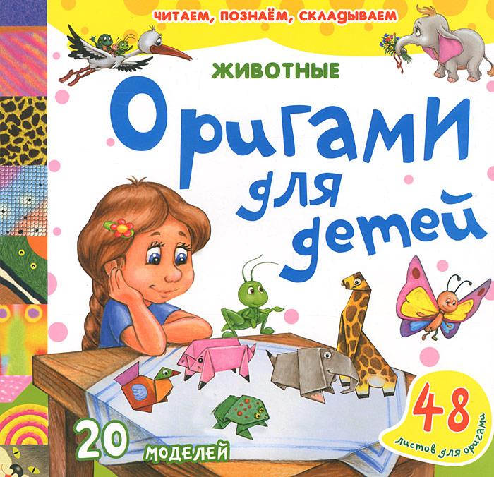 """Книга """"Животные. Оригами для детей"""