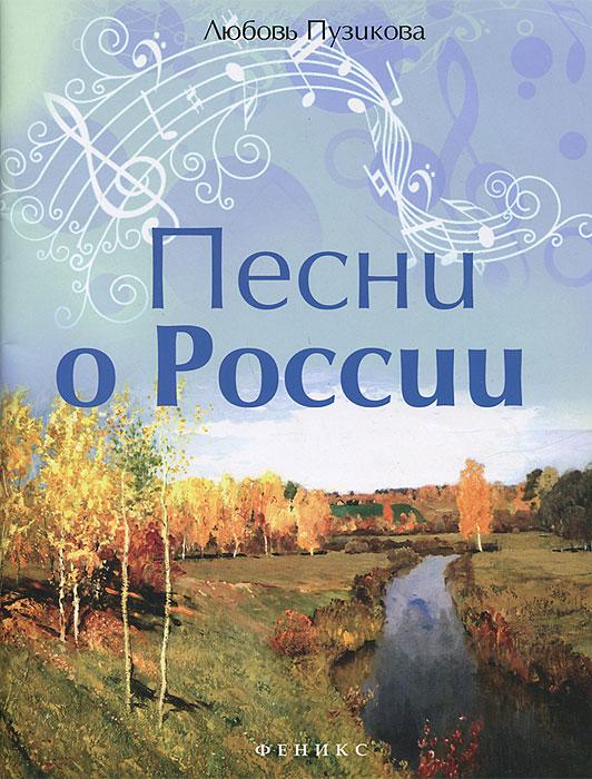 Песни о России ( 978-5-222-20958-5 )