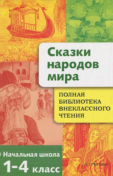 Сказки народов мира. 1-4 класс ( 978-5-9951-1845-9 )