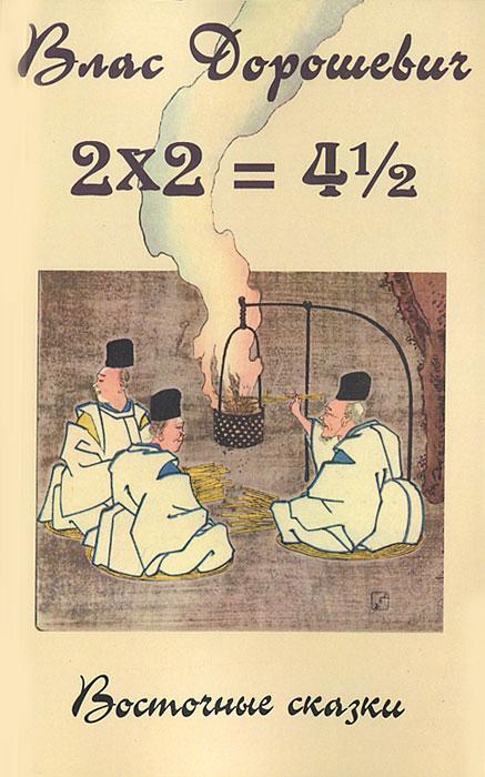 2х2=4,5. Восточные сказки