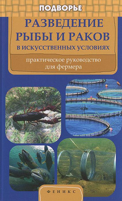 Разведение рыбы и раков в искусственных условиях. Практическое руководство для фермеров ( 978-5-222-21170-0 )