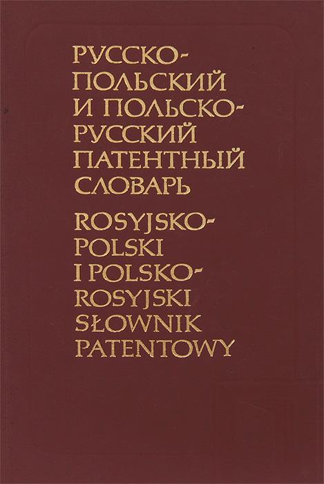 ������-�������� � �������-������� ��������� ������� / Rosyjsko-polski i polsko-rosyjski slownik patentowy