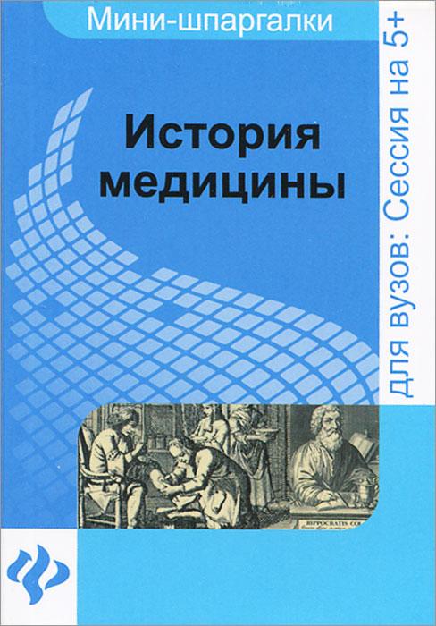 История медицины. Шпаргалка ( 978-5-222-20537-2 )