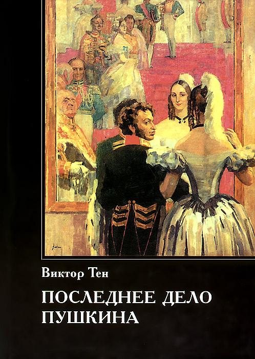 Последнее дело Пушкина