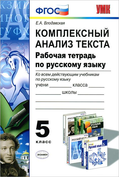 Рабочая тетрадь по русскому