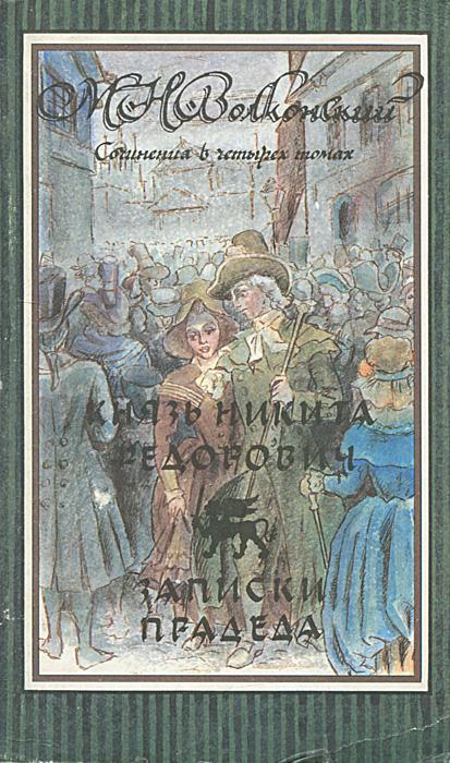 Сочинения в 4 томах. Том 1. Князь Никита Федорович. Записки прадеда