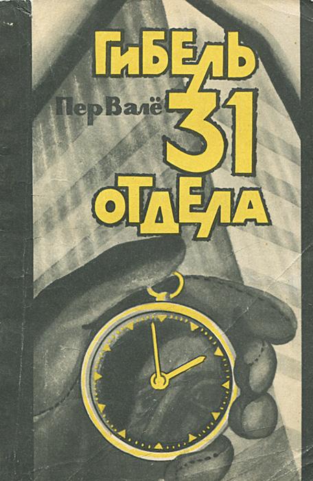 ������ 31 ������
