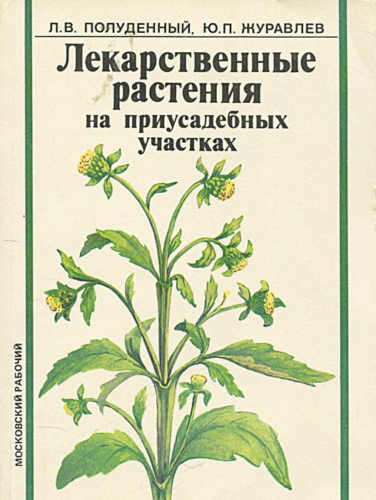 Лекарственные растения на приусадебных участках