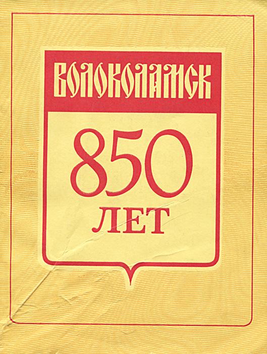 Волоколамск. 850 лет. Путеводитель