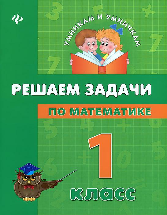 Решаем задачи по математике. 1 класс12296407Предлагаемое пособие Решаем задачи. 1 класс серии Умникам и умничкам предназначено для самостоятельной работы учащихся и соответствует образовательным стандартам. Задачи распределены по степени сложности. Выполняя различные задания, школьники 1 класса научатся быстро и безошибочно решать задачи разных видов. Книга поможет родителям и педагогам сформировать и закрепить у учащихся навыки решения задач.
