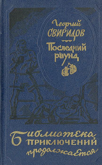 Автор свиридов георгий иванович - 11 книг - читать