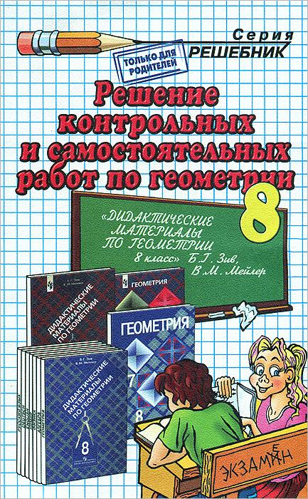 Решение контрольных и самостоятельных работ по геометрии. 8 класс ( 978-5-377-07720-6, 978-5-377-05915-8 )