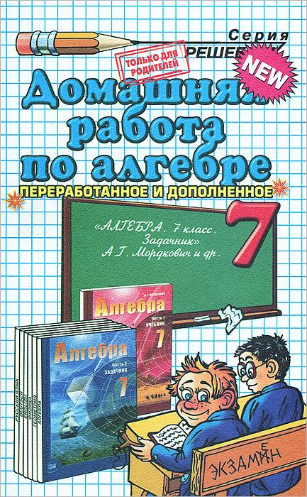 Домашняя работа по алгебре. 7 класс