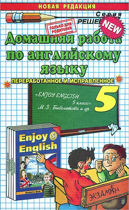 Домашняя работа по английскому языку. 5 класс