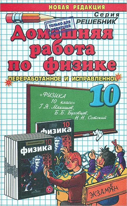 Домашняя работа по физике. 10 класс12296407В пособии решены и в большинстве случаев подробно разобраны задачи и упражнения из учебника Физика. 10 класс (14-е издание, авторы Г.Я.Мякишев, Б.Б.Буховцев, Н.Н.Сотский). Пособие адресовано в родителям, которые смогут проконтролировать правильность решения, а в случае необходимости помочь детям в выполнении домашней работы по физике.