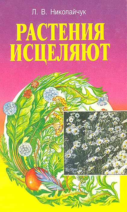 Растения исцеляют. Болезни щитовидной железы и ожирение