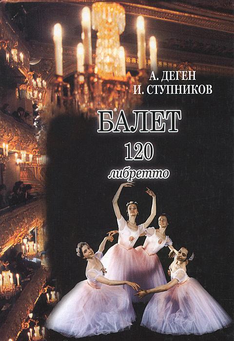 Балет. 120 либретто