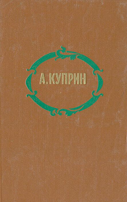 А. Куприн. Избранные произведения