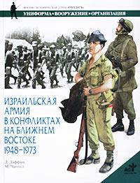 Израильская армия в конфликтах на Ближнем Востоке. 1948-1973 ( 5-17-008456-0, 5-271-03116-0, 0-85045-450-6 )