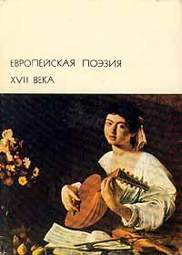 Европейская поэзия XVII века