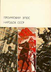 Героический эпос народов СССР. В двух томах. Том 2