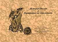 История России в Портретах по Столетиям