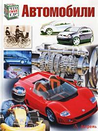 Автомобили ( 5-17-009531-7, 5-271-02538-1, 3-7886-0293 )