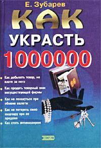 ��� ������� 1000000 ��������
