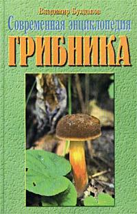 Современная энциклопедия грибника. Составитель Владимир Булдаков