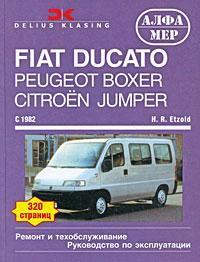 Fiat Ducato. Peugeot Boxer. Citroen Jumper. Ремонт и техобслуживание ( 5-93392-035-5 )