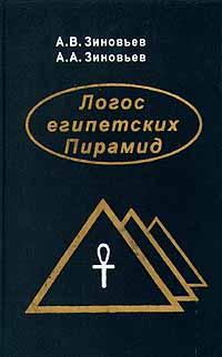 Логос египетских Пирамид