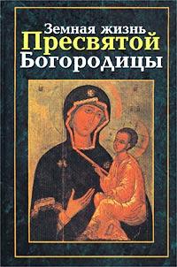 Земная жизнь Пресвятой Богородицы ( 5-322-00102-6 )