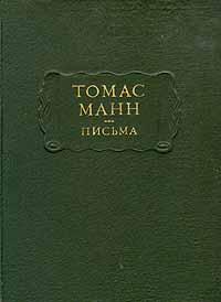 Томас Манн. Письма