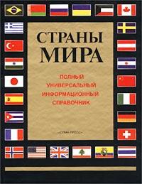 Страны мира. Полный универсальный информационный справочник