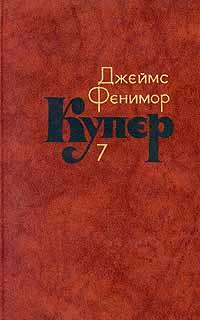 Джеймс Фенимор Купер. Собрание сочинений в семи томах. Том 7