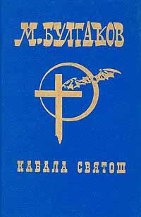 М. Булгаков. Собрание сочинений в шести томах. Том 5. Кабала святош
