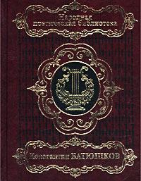 Константин Батюшков. Избранное