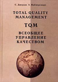 Всеобщее управление качеством ( 5-7062-0195-1 )